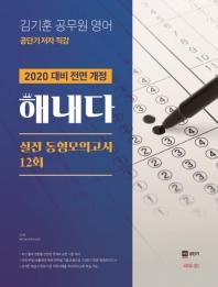 김기훈 공무원 영어 실전 동형모의고사 12회(2020)