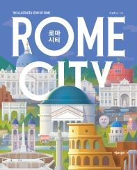 로마 시티 ROME CITY