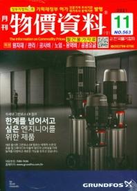 월간 물가자료(2019년 11월호)