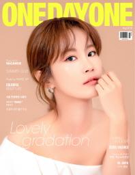 원데이원 매거진(One Day One Magazine)(2018년 8월호)