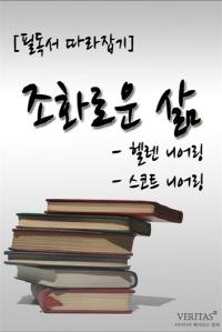 [필독서 따라잡기] 조화로운 삶(헬렌 니어링, 스코트 니어링)