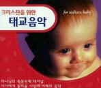 태교음악(CD3장)(크리스챤을 위한)
