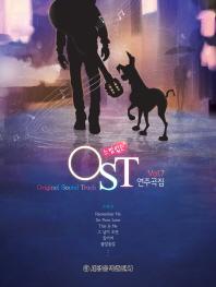 느낌 있는 OST 연주곡집 Vol. 7