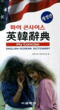 마이 콘사이스 영한사전(개정판)