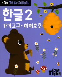Tiger School 만3세 한글. 2