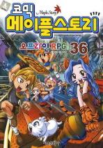 메이플 스토리 오프라인 RPG. 36