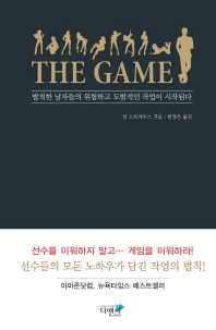 THE GAME(더 게임)