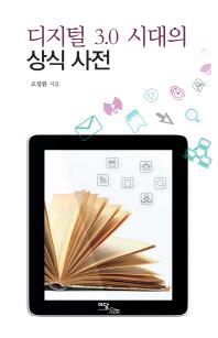 디지털 3.0 시대의 상식 사전