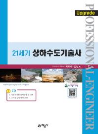 상하수도기술사(21세기)(개정판 4판)(CD1장포함)