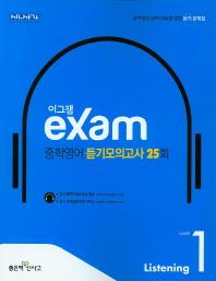 중학영어 듣기모의고사 25회 (Level. 1)(2018)(이그잼)