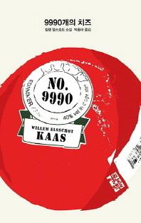 9990개의 치즈(양장본 HardCover)