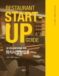 외식사업창업론(음식점 성공창업을 위한)(외식사업 성공학 시리즈 3)(양장본 HardCover)