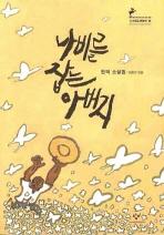 나비를 잡는 아버지(창비청소년문학 18)