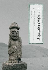 나의 문화유산답사기. 7