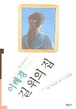 길 위의집(3판)(오늘의 작가상 수상작 19)