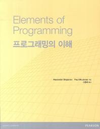 프로그래밍의 이해