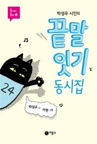 박성우 시인의 끝말잇기 동시집