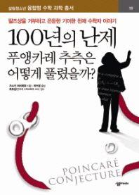 100년의 난제 : 푸앵카레 추측은 어떻게 풀렸을까(살림청소년 융합형 수학과학총서 시리즈)