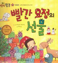 빨간 요정의 선물(월드상상팝콘 59)(양장본 HardCover)