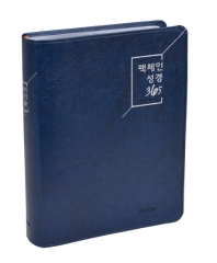 맥체인성경365(네이비)(대/무지퍼)(개역개정판)
