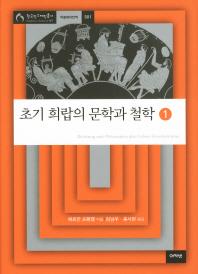 초기 희랍의 문학과 철학. 1(한국연구재단 학술명저번역총서 501)(양장본 HardCover)