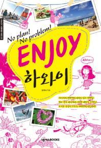 ENJOY 하와이(Enjoy 세계여행 시리즈 22)