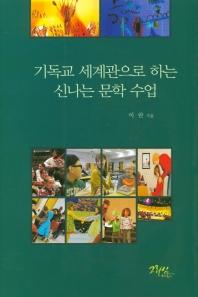 기독교 세계관으로 하는 신나는 문학 수업