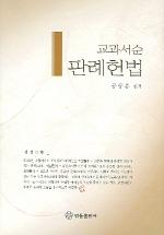 판례헌법 (교과서순) (신정2판)(2판)