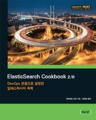 ElasticSearch Cookbook(2판)(acorn+PACKT 시리즈)
