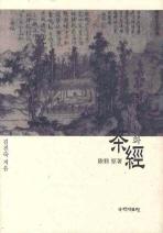 중국 차 문화 다경