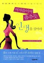 여자들이여 춤추듯 인생을 살아라(핸디북)(포켓북(문고판))