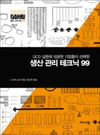 생산 관리 테크닉 99(QCD 실현에 성공한 기업들이 선택한)(MBA 셀프 스터디북 4)