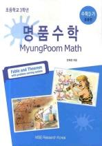 초등수학 3-가: 응용편 (2009)(명품수학)