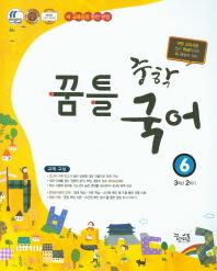 중학 국어6(3학년2학기)(2017)