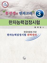 한자능력검정시험(3급)(홍선생의 한자고리)(개정판)