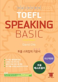 ��Ŀ�� ���� ����ŷ������(Hackers TOEFL Speaking Basic)(������ 3��)