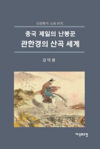 관한경의 산곡 세계(중국 제일의 난봉꾼)(김덕환의 원곡연구)