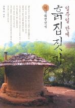 흙집짓기(일주일 만에)(2판)