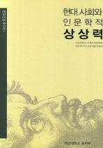 현대 사회와 인문학적 상상력(현대인문세미나 1)