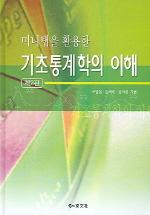 기초통계학의 이해 (미니탭을 이용한) (제2판)(2판)