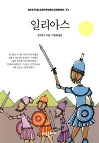 일리아스(BESTSELLER WORLD BOOK 72)
