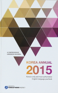 Korea Annual(2015)