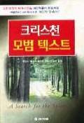 크리스천 모범 텍스트(신앙)