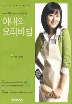 아내의 요리비법(아나운서 이혜승과 푸드스타일리스트 홍신)