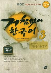 거침없이 한국어. 3(CD1장포함)