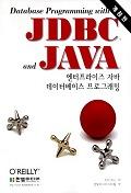 엔터프라이즈 자바 데이터베이스 프로그래밍(개정판)