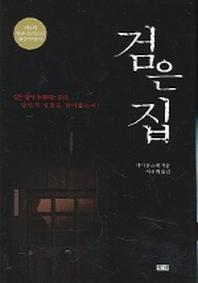 검은집  / 상현서림 ☞ 서고위치:RH 6  *[구매하시면 품절로 표기됩니다]
