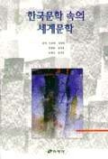 한국문학 속의 세계문학