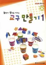 교구 만들기. 1(놀면서 생각을 키우는)(3판)(CD1장포함)