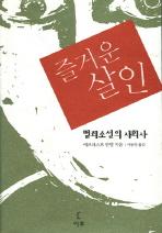즐거운 살인:범죄소설의 사회사